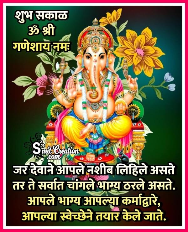 Shubh Sakal Ganpati Images