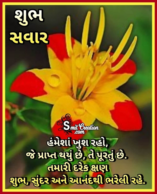 Shubh Savar Messages Images