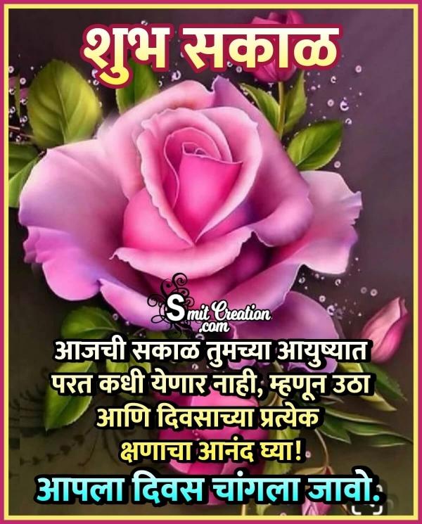 Shubh Sakal Marathi Messages With Images