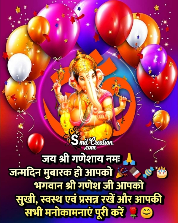 Happy Birthday Blessings In Hindi