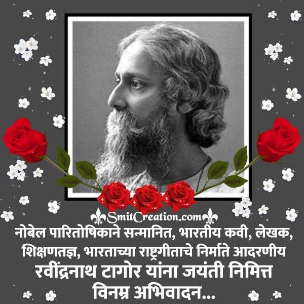 Rabindranath Tagore Jayanti Status In Marathi