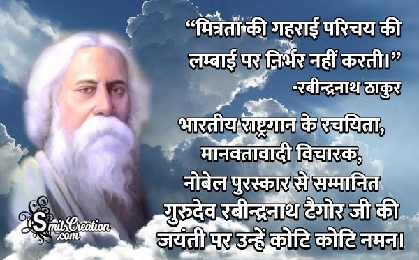 Rabindranath Tagore Jayanti Hindi Status