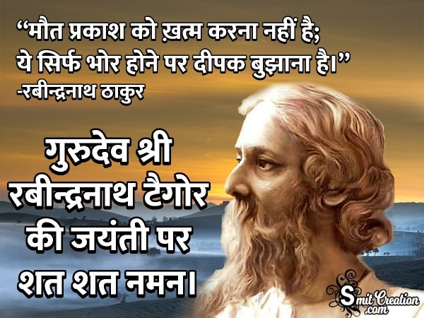 Rabindranath Tagore Jayanti Hindi Quote