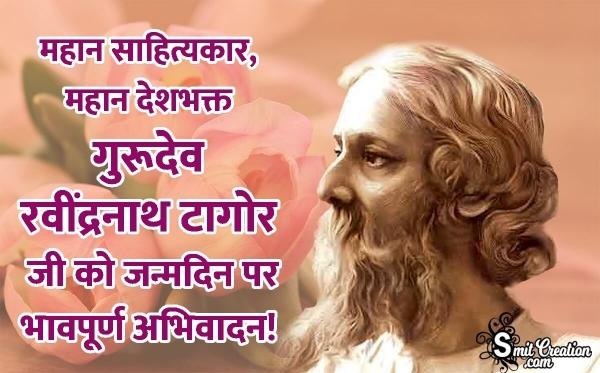 Rabindranath Tagore Jayanti Hindi Image