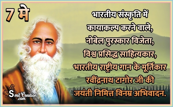 7 May Rabindranath Tagore Jayanti Image In Hindi