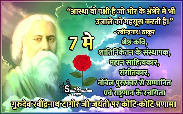 7 May Rabindranath Tagore Jayanti Quote In Hindi