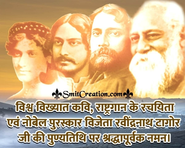 Rabindranath Tagore Jayanti Image In Hindi