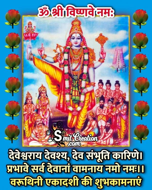 Varuthini Ekadshi Wish Image In Hindi