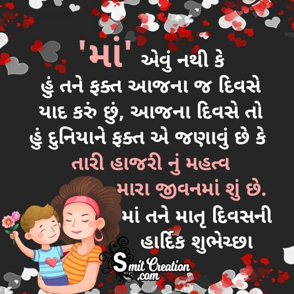 Happy Mother's Day Gujarati Message For Mother
