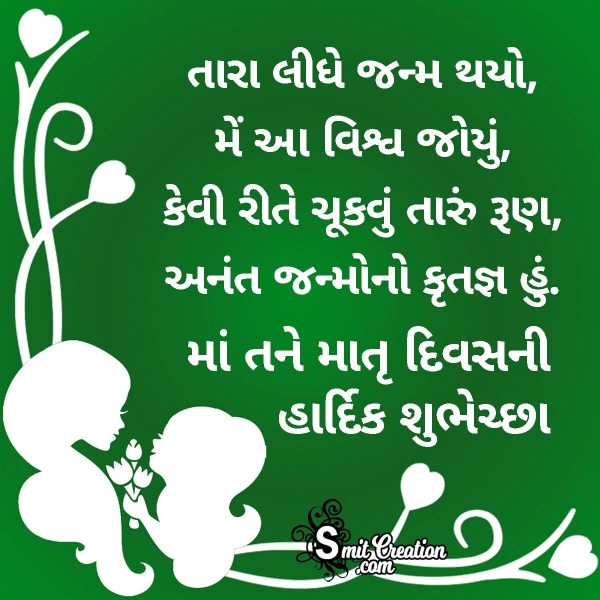 Happy Mother's Day Gujarati Wishes For Mother