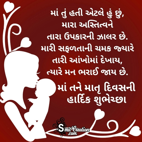 Happy Mother's Day Gujarati Quote For Mother