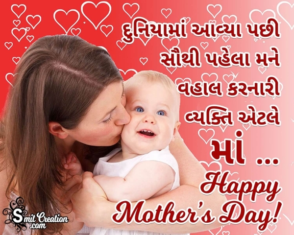 Happy Mother's Day Gujarati Status For Mother