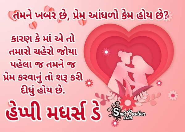Happy Mother's Day Gujarati Status Image