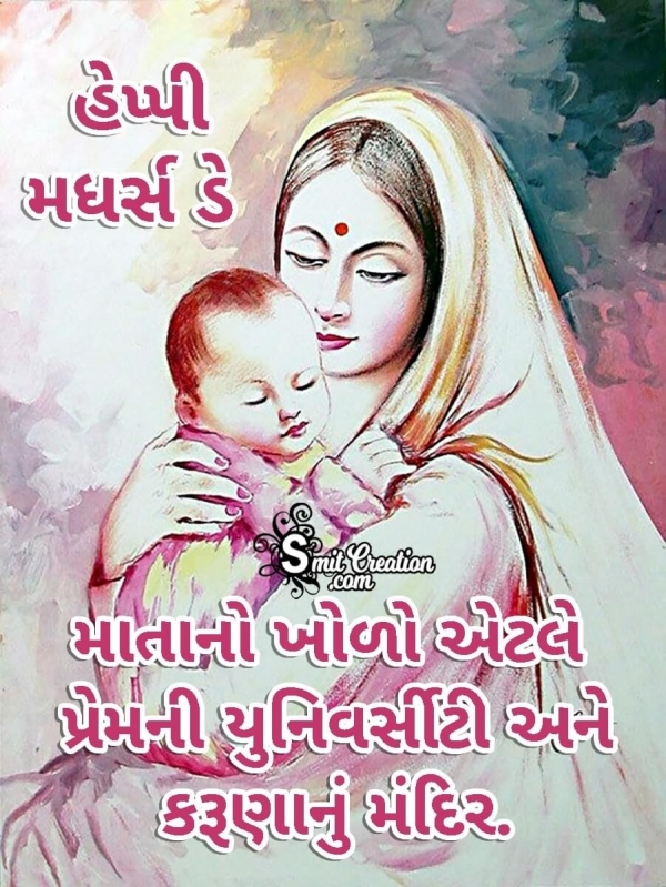 Happy Mother's Day Gujarati Quote Image