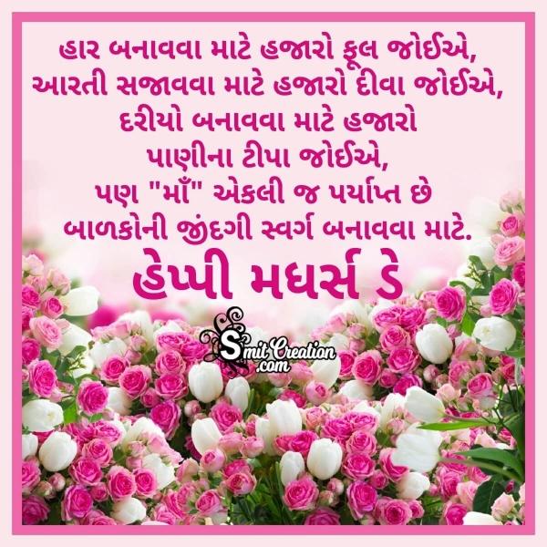 Happy Mother's Day Gujarati Shyari Image