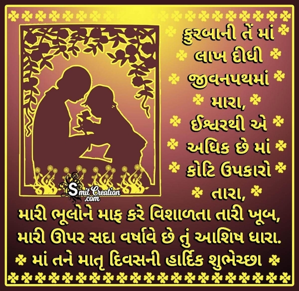 Happy Mother's Day Gujarati Wish For Mother