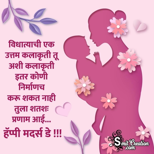 Happy Mothers Day Marathi Quote