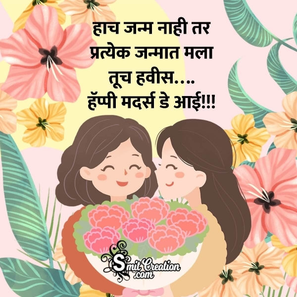 Happy Mothers Day Quote in Marathi