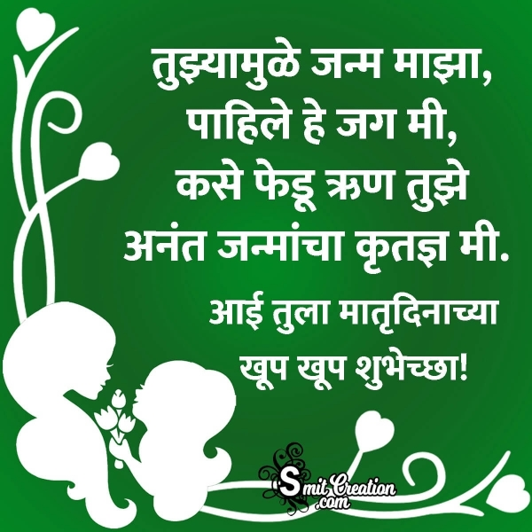 Happy Mother's Day Marathi Quote Image