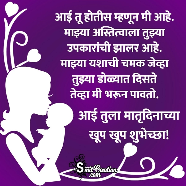 Happy Mother's Day Marathi Message For Mother