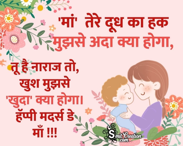 Mothers Day Quote in Hindi