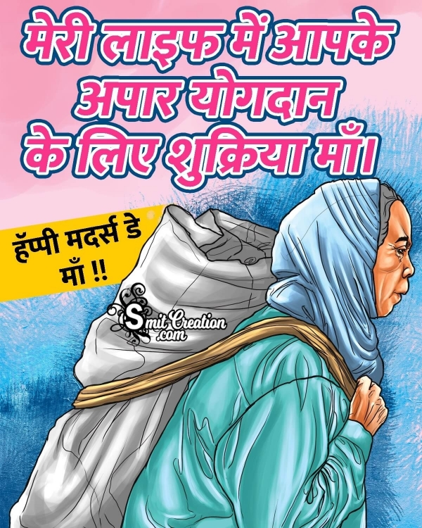 Happy Mothers Day Hindi Status