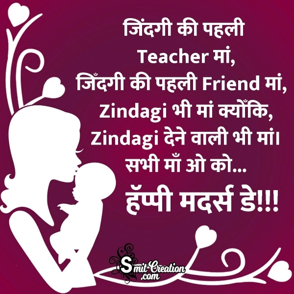 Happy Mothers Day Hindi Quote