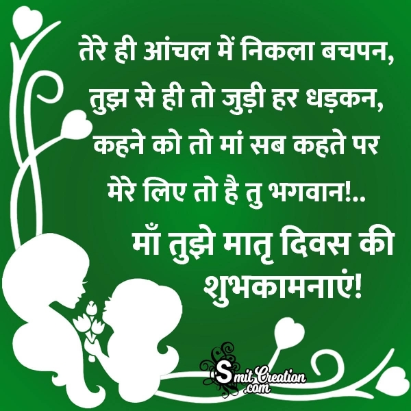 Mothers Day Quotes In Hindi From Daughter