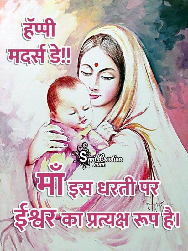 Happy Mothers Day Quote in Hindi