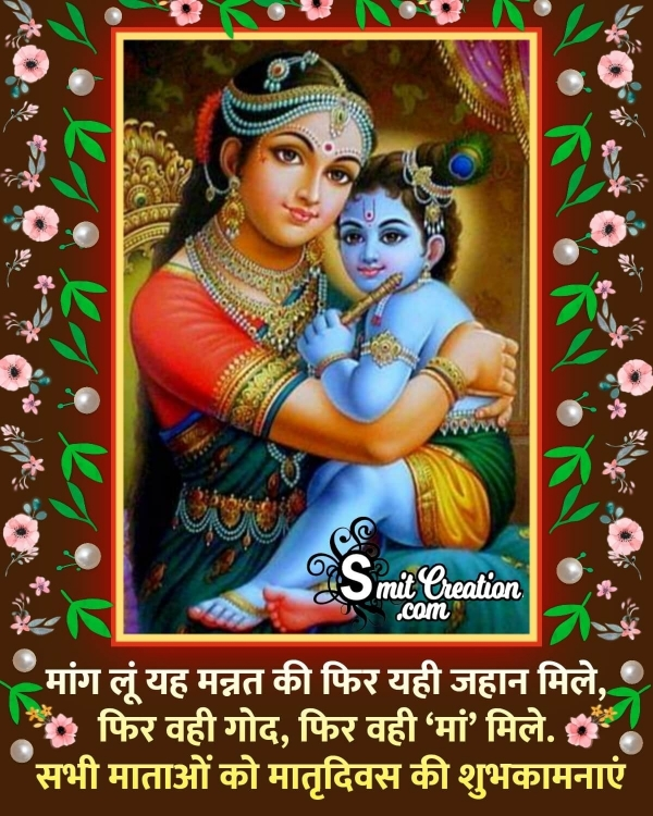 Mothers Day Wish For All Mothers In Hindi