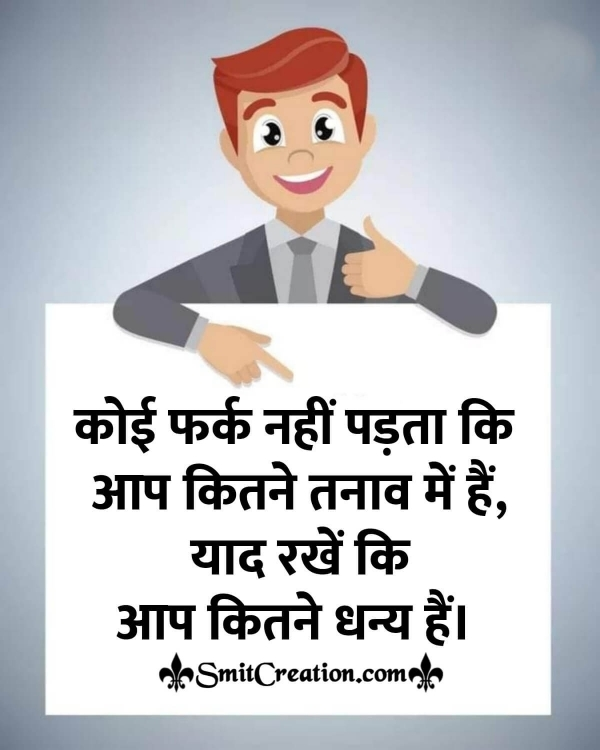 Stressed Quote In Hindi