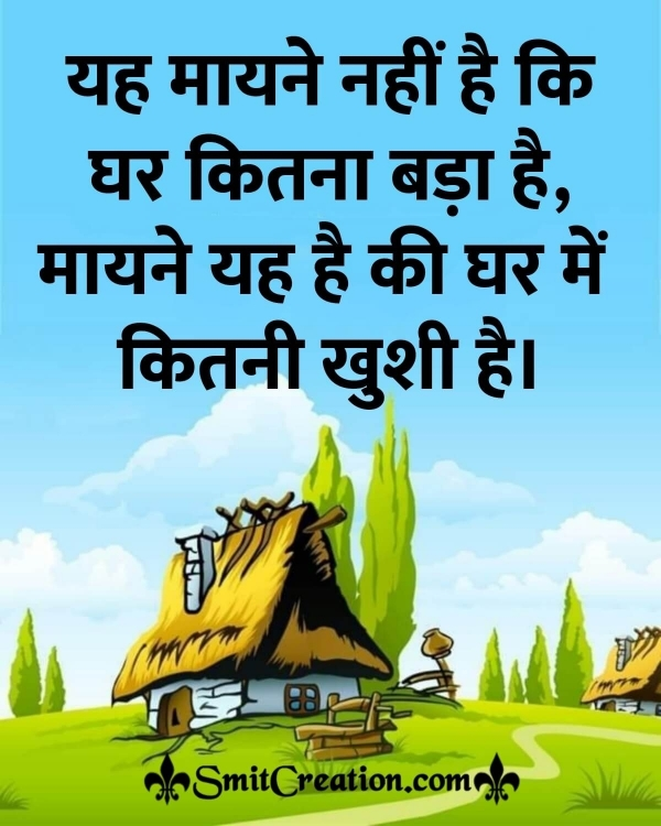 Happy Home Quote In Hindi