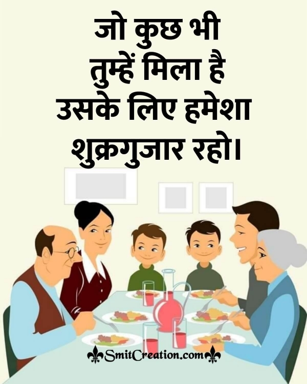 Thankful Quote In Hindi