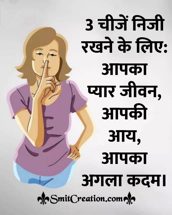 3 Private Things Quote In Hindi