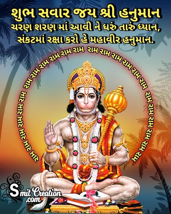 Shubh Savar Hanuman Images ( શુભ સવાર હનુમાન ઈમેજેસ )