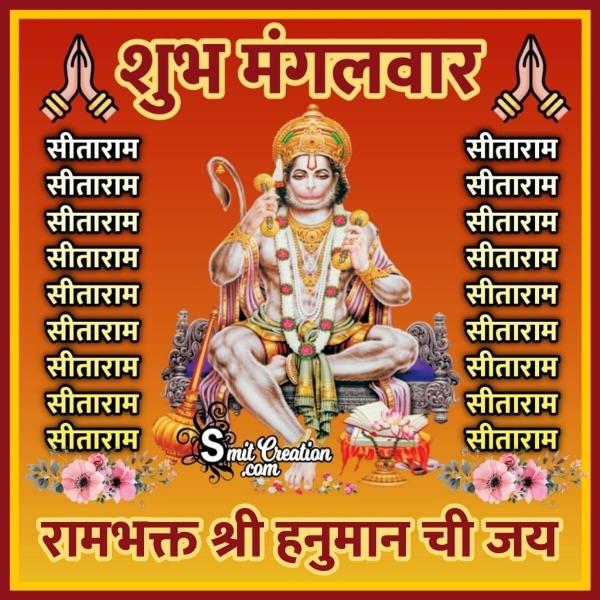 Shubh Mangalwar Hanuman Images In Marathi