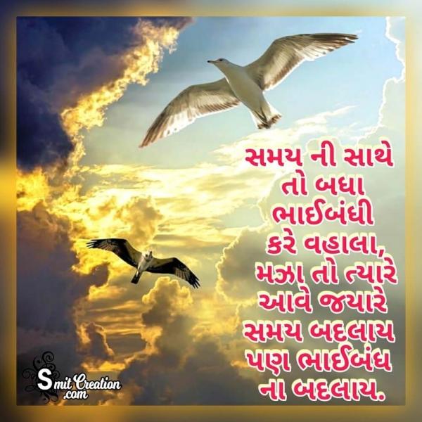 Gujarati Quote For Friendship