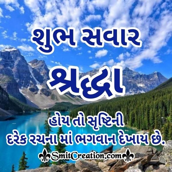 Shubh Savar Shraddha Quote In Gujarati
