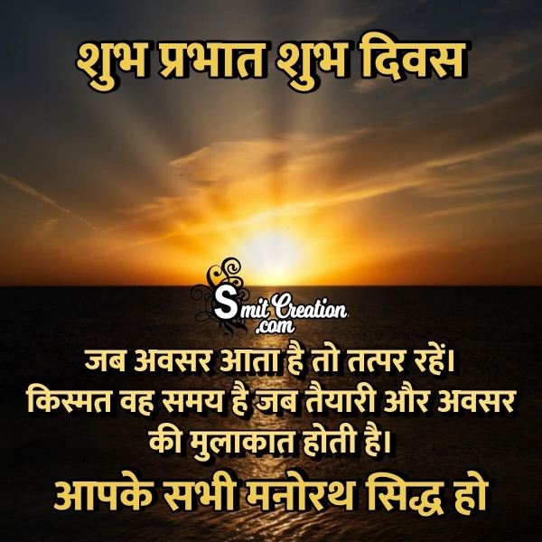 Shubh Prabhat Hindi Quotes With Images ( शुभ प्रभात हिंदी कथन इमेजेस )