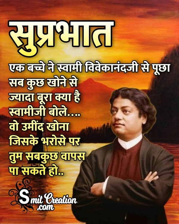 Suprabhat Swami Vevekananda Suvichar
