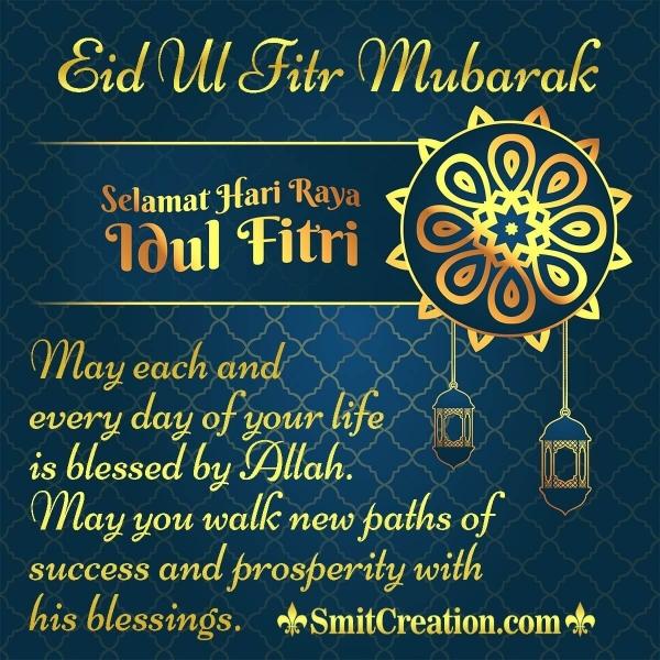 Eid-Al-Fitr Mubarak Blessings Image