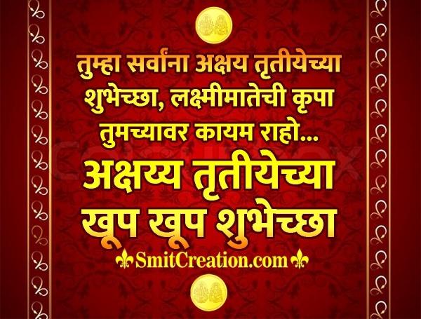 Happy Akshaya Tritiya Message In Marathi