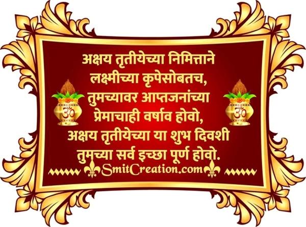 Happy Akshaya Tritiya Marathi Message