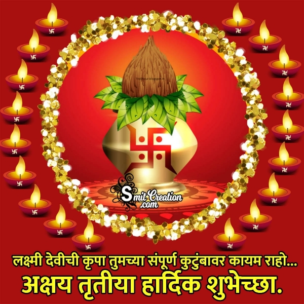 Akshaya Tritiya Wishes In Marathi