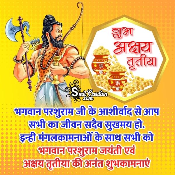 Parshuram Jayanti And Akshaya Tritiya Wish Image