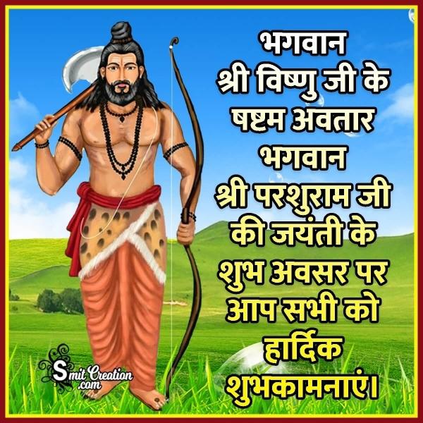 Parshuram Jayanti Wishes In Hindi