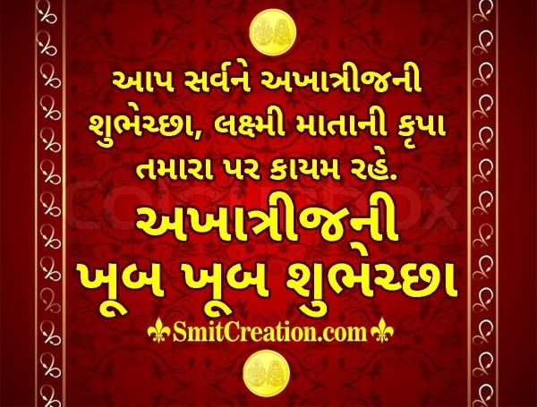 Happy Akshaya Tritiya Message In Gujarati