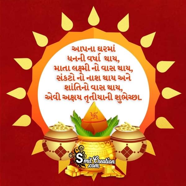 Akshaya Tritiya Gujarati Shubhechcha