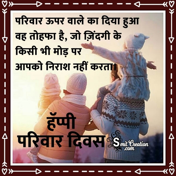 Happy Family Day Quote In Hindi