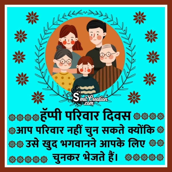 Happy Family Day Message In Hindi